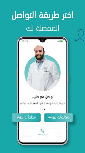 Altibbi - Медичний