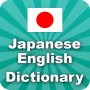 icon Japanese English ✽ Dictionary