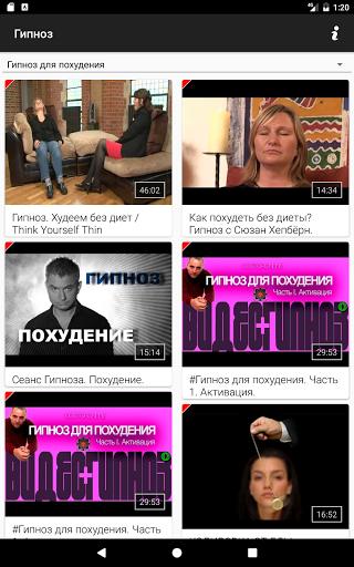 Курс Гипноз На Похудение.