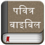 icon Hindi BiblePavitra Bible