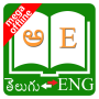 icon English Telugu Dictionary