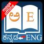 icon English Kannada Dictionary