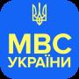 icon Проверка авто по базе МВД Украины