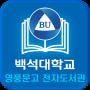 icon 백석대학교 영풍문고 전자도서관