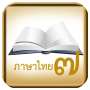 icon การเขียนเรียงความ-ปฐมนิเทศ