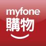 icon myfone購物