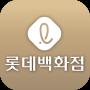icon 롯데백화점 스마트쿠폰북